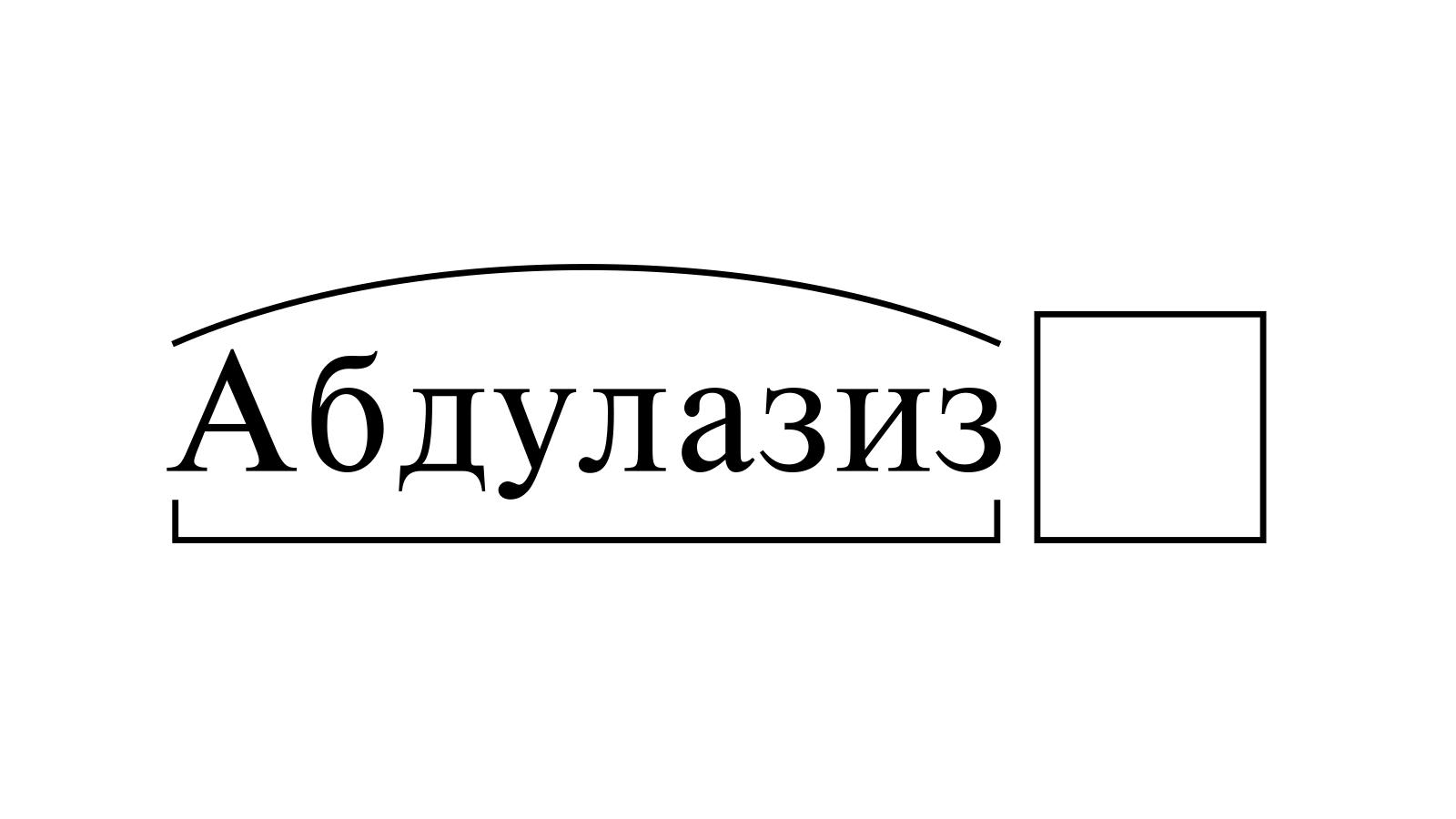 Разбор слова «Абдулазиз» по составу