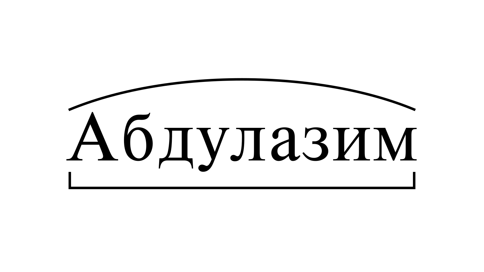 Разбор слова «Абдулазим» по составу