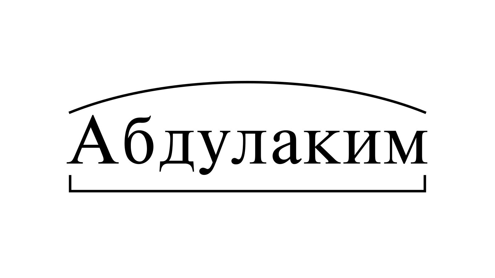 Разбор слова «Абдулаким» по составу