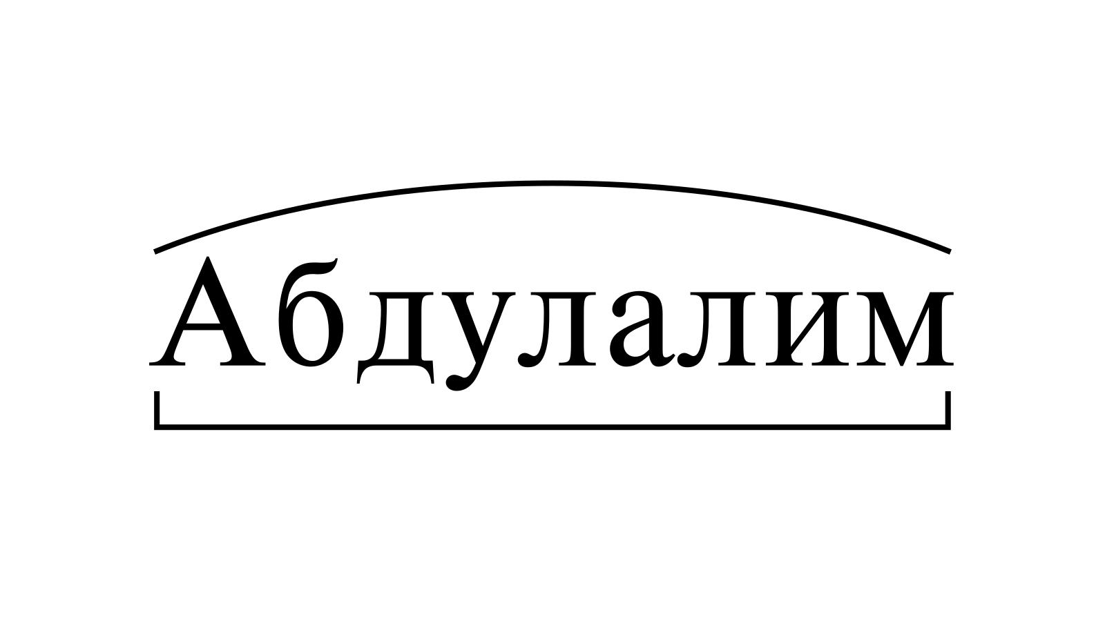 Разбор слова «Абдулалим» по составу