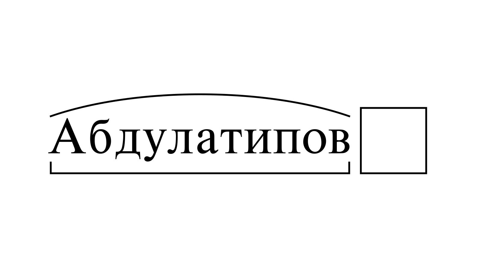 Разбор слова «Абдулатипов» по составу