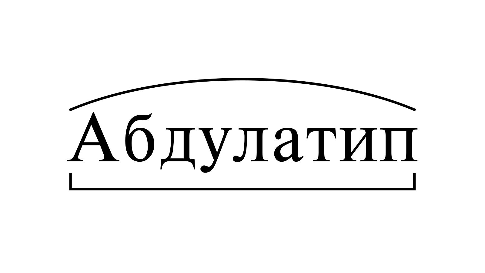 Разбор слова «Абдулатип» по составу