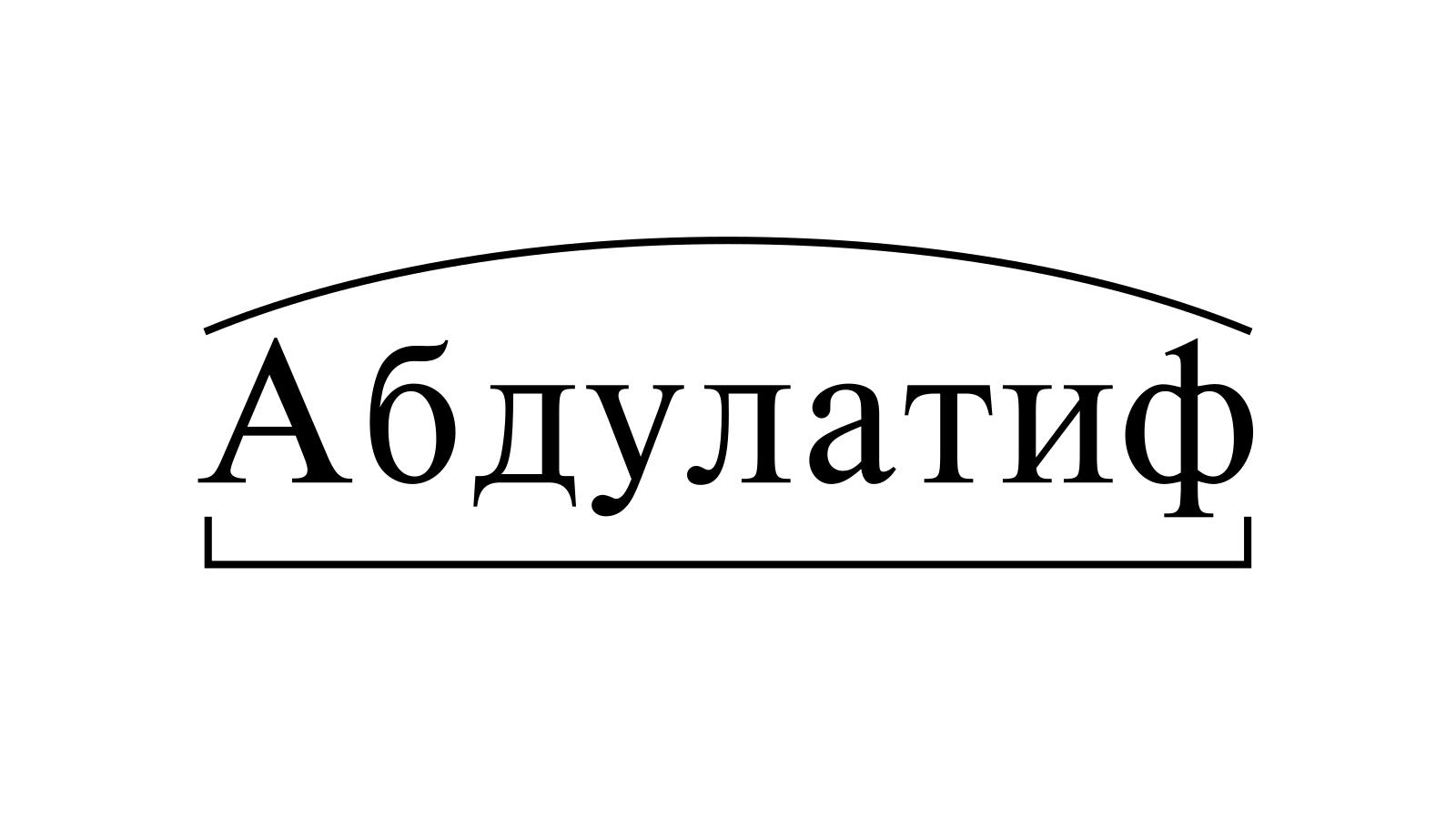 Разбор слова «Абдулатиф» по составу