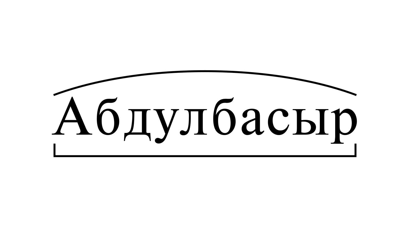Разбор слова «Абдулбасыр» по составу