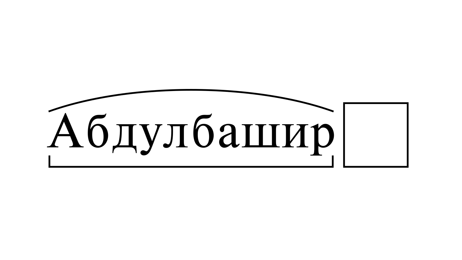 Разбор слова «Абдулбашир» по составу