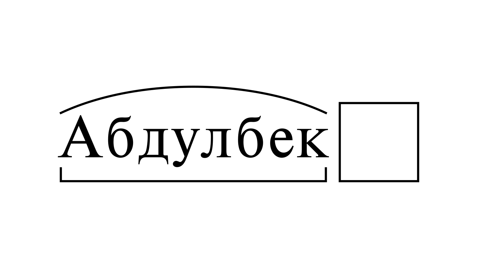Разбор слова «Абдулбек» по составу