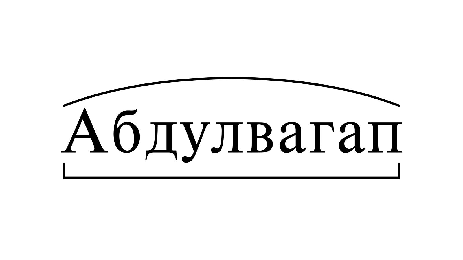 Разбор слова «Абдулвагап» по составу