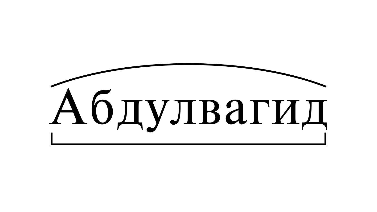 Разбор слова «Абдулвагид» по составу