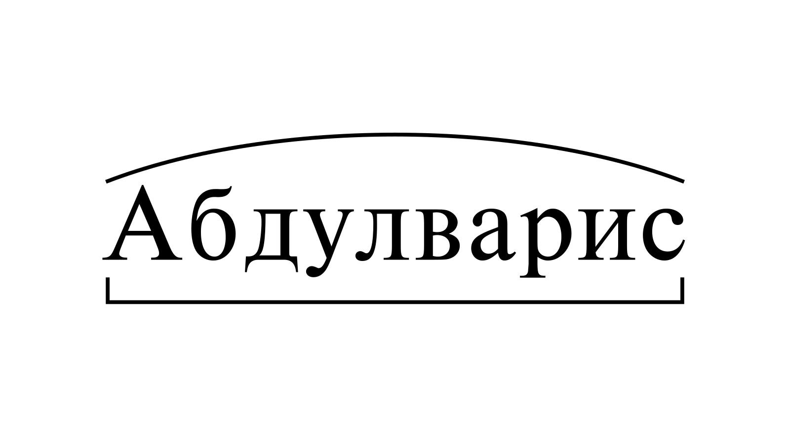 Разбор слова «Абдулварис» по составу
