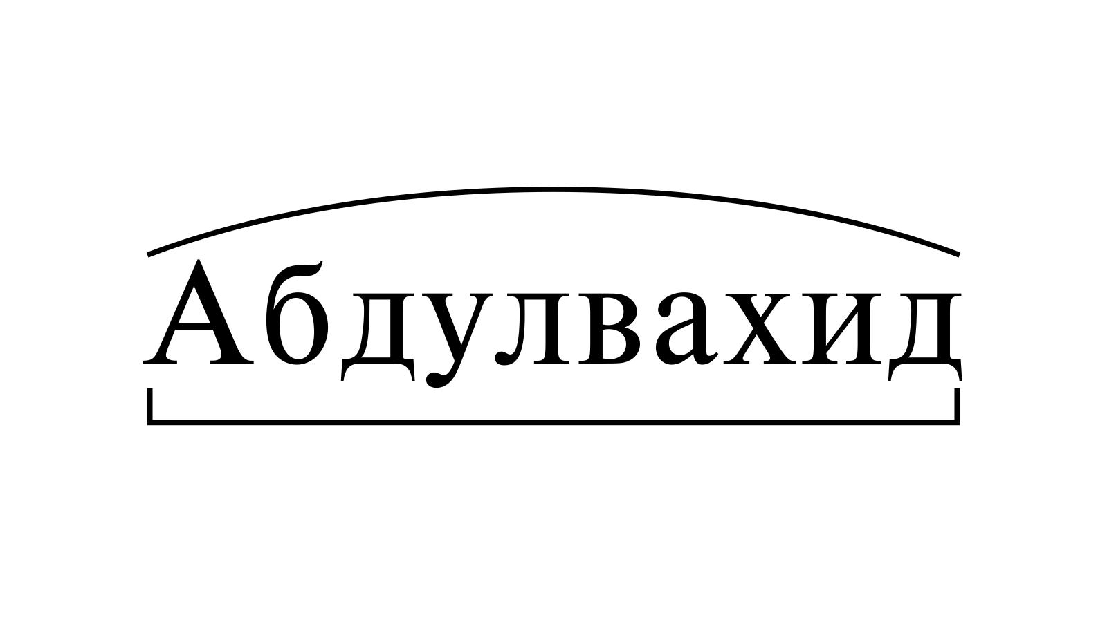 Разбор слова «Абдулвахид» по составу