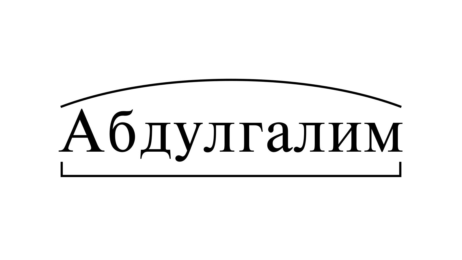 Разбор слова «Абдулгалим» по составу