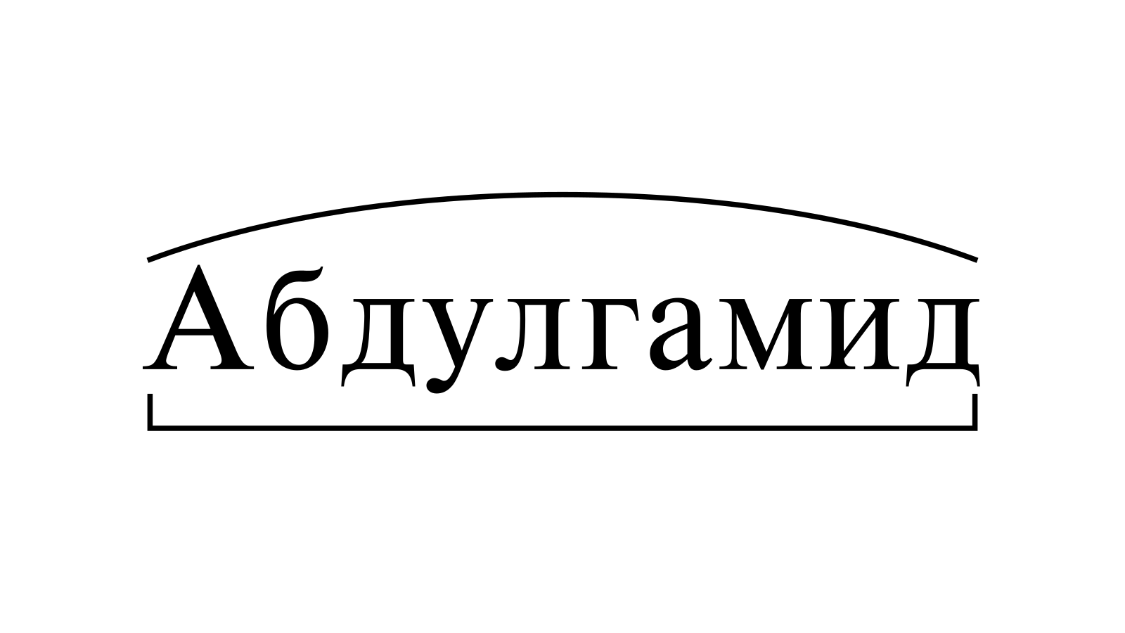Разбор слова «Абдулгамид» по составу