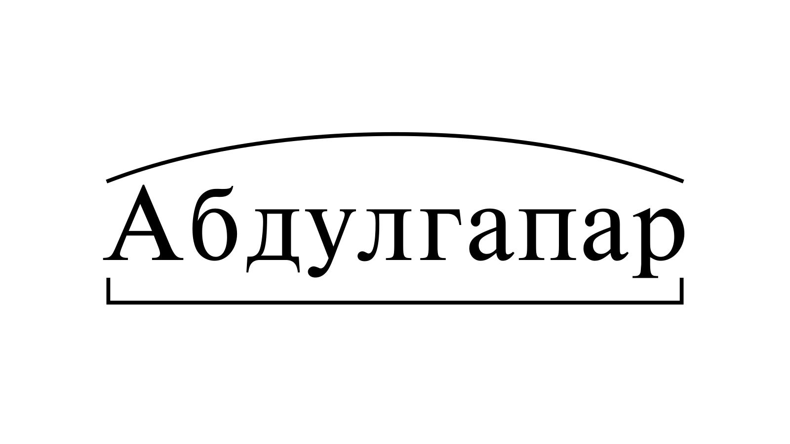 Разбор слова «Абдулгапар» по составу