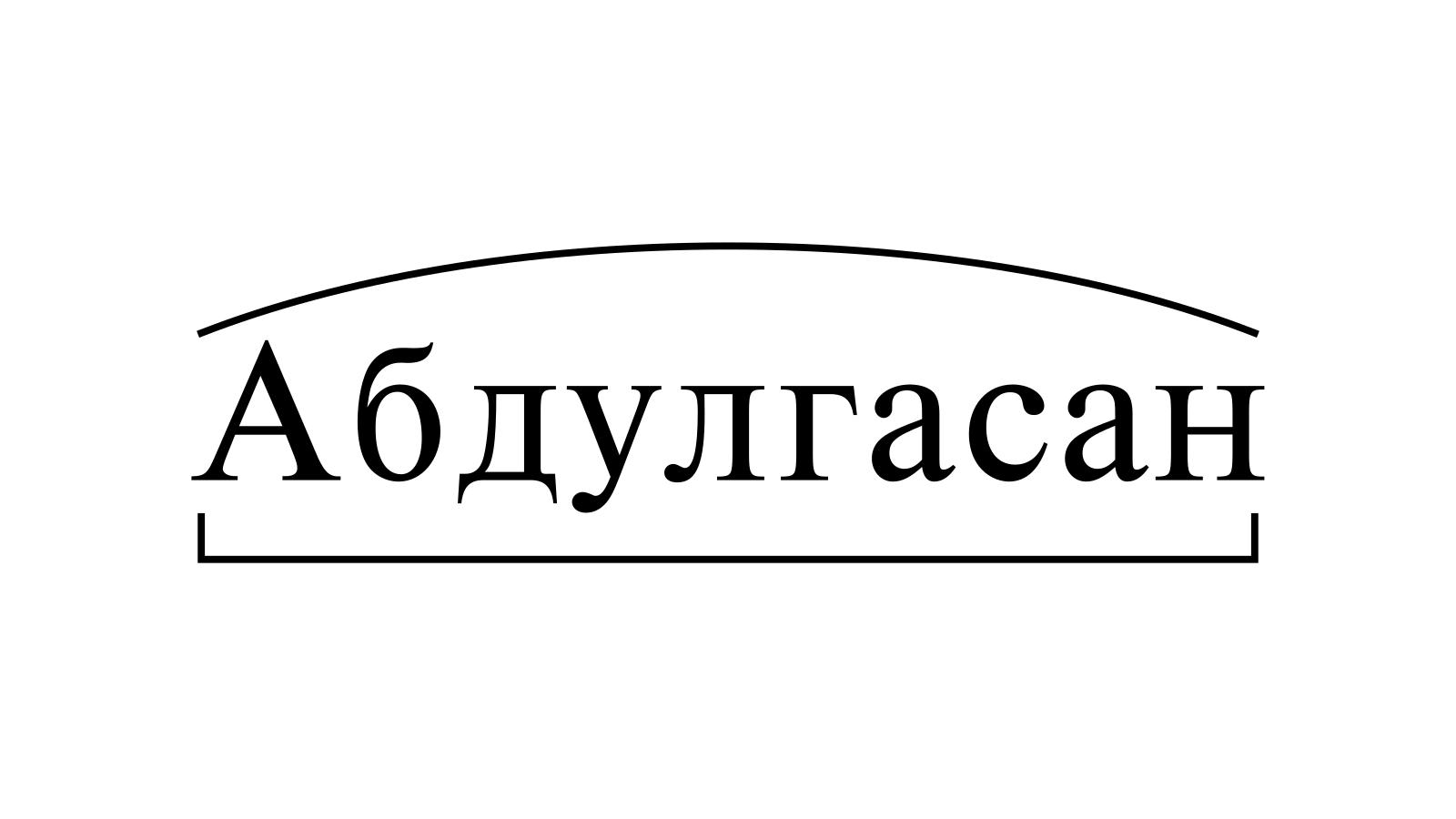 Разбор слова «Абдулгасан» по составу
