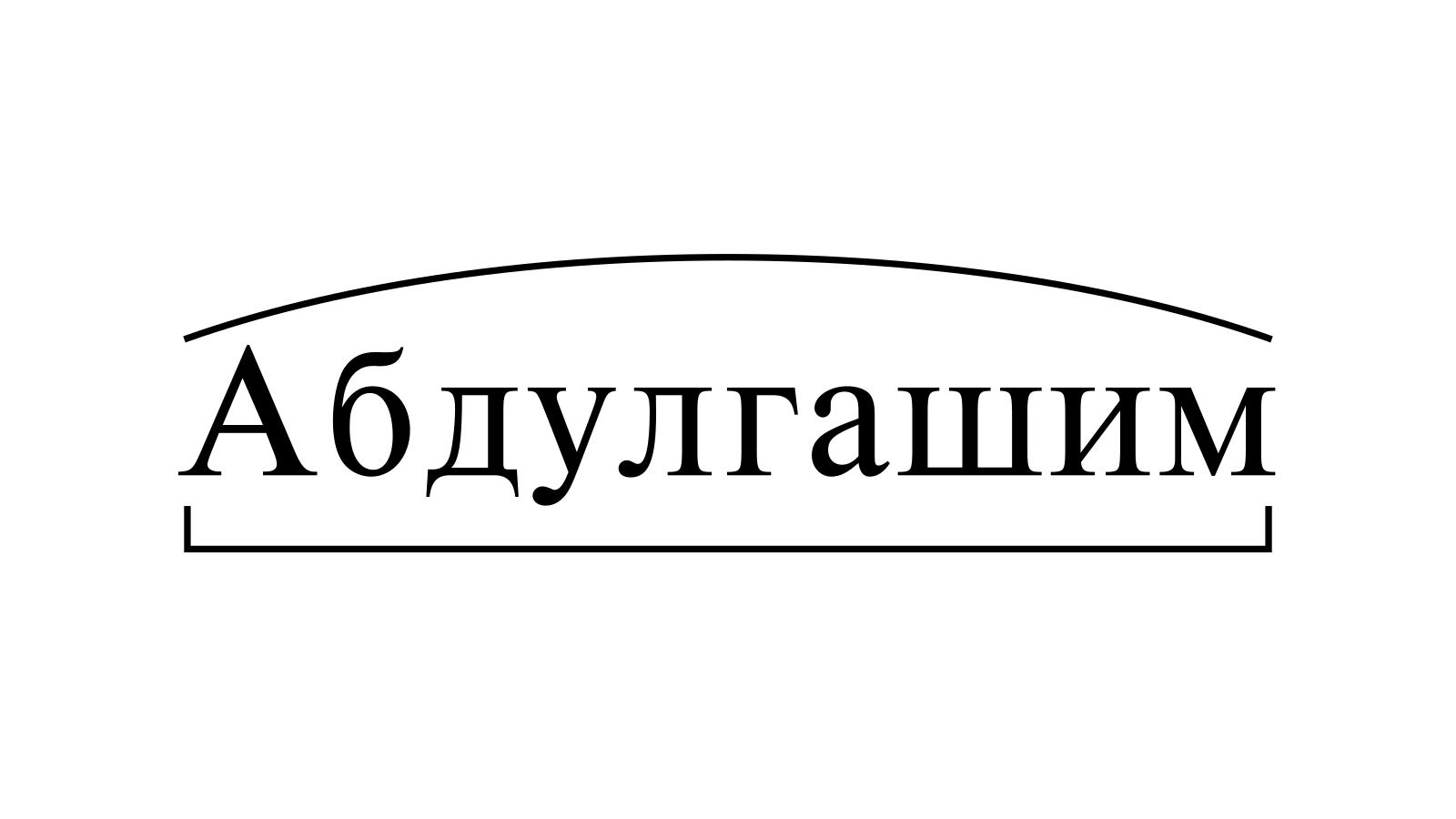 Разбор слова «Абдулгашим» по составу
