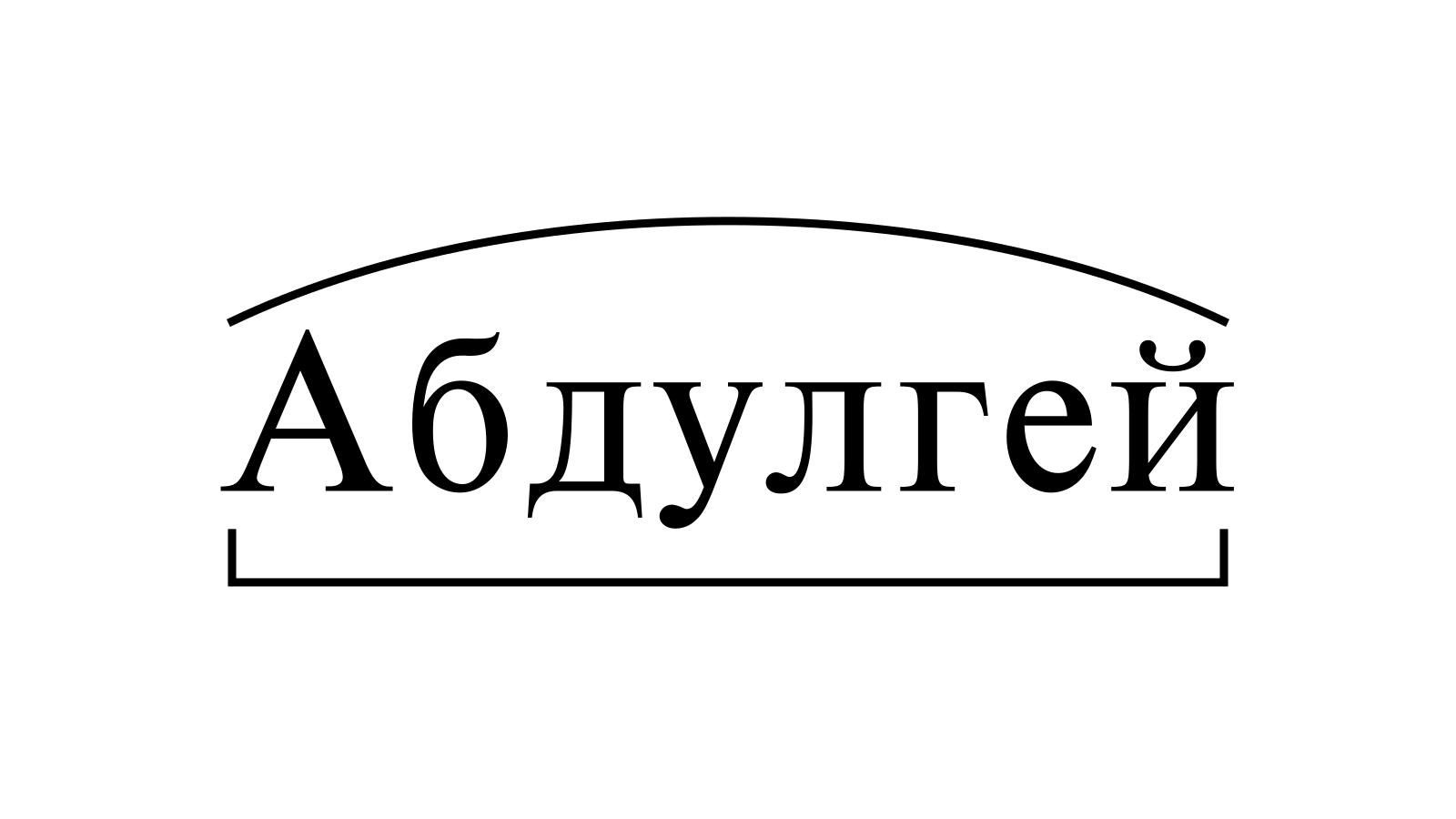 Разбор слова «Абдулгей» по составу