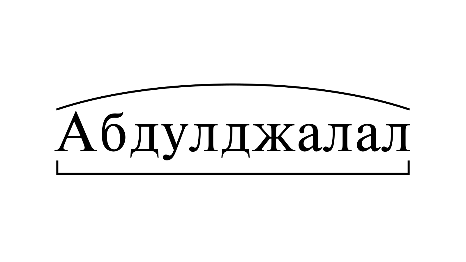 Разбор слова «Абдулджалал» по составу
