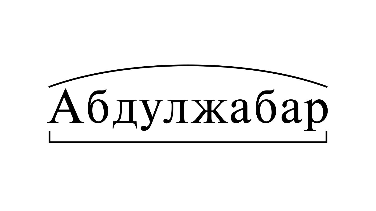 Разбор слова «Абдулжабар» по составу