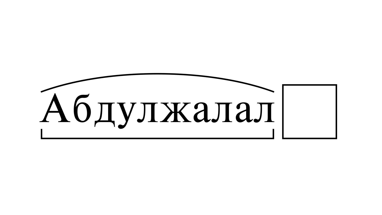 Разбор слова «Абдулжалал» по составу