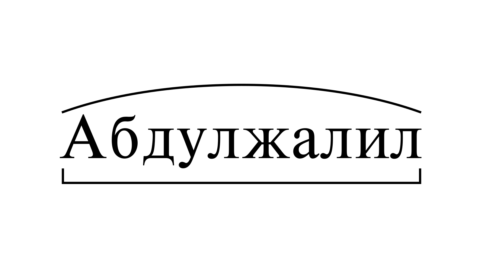 Разбор слова «Абдулжалил» по составу