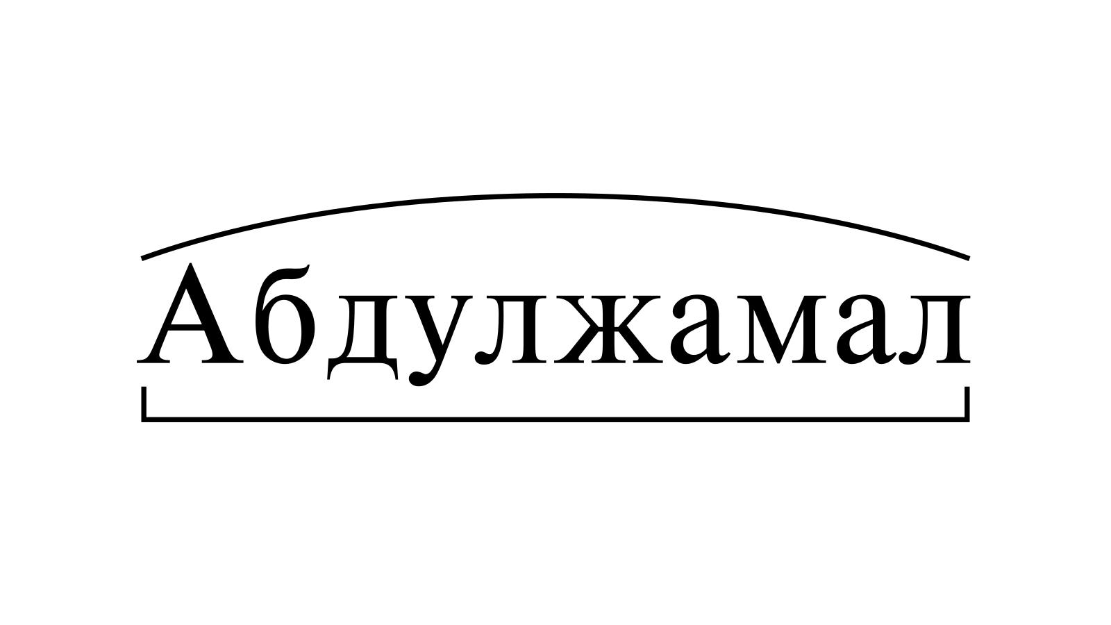 Разбор слова «Абдулжамал» по составу