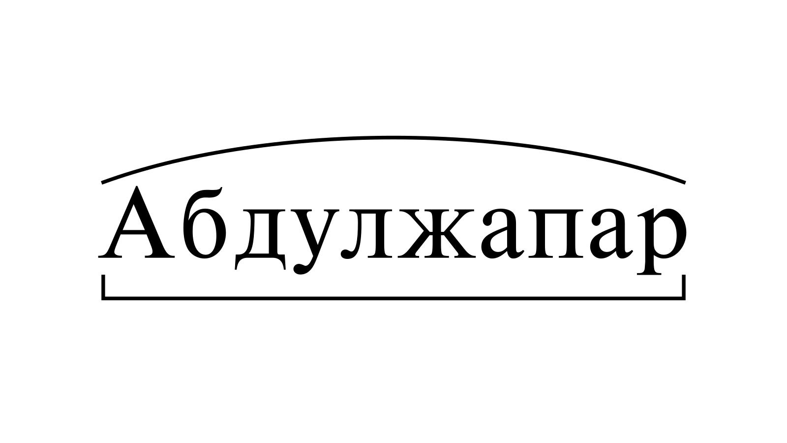 Разбор слова «Абдулжапар» по составу