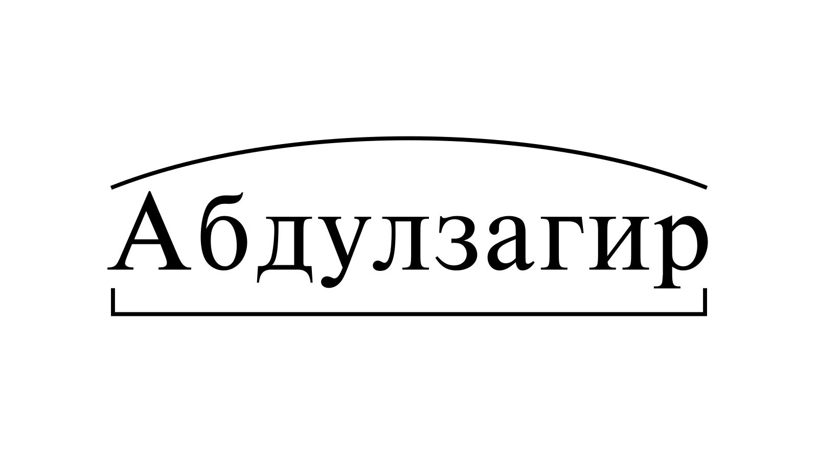 Разбор слова «Абдулзагир» по составу