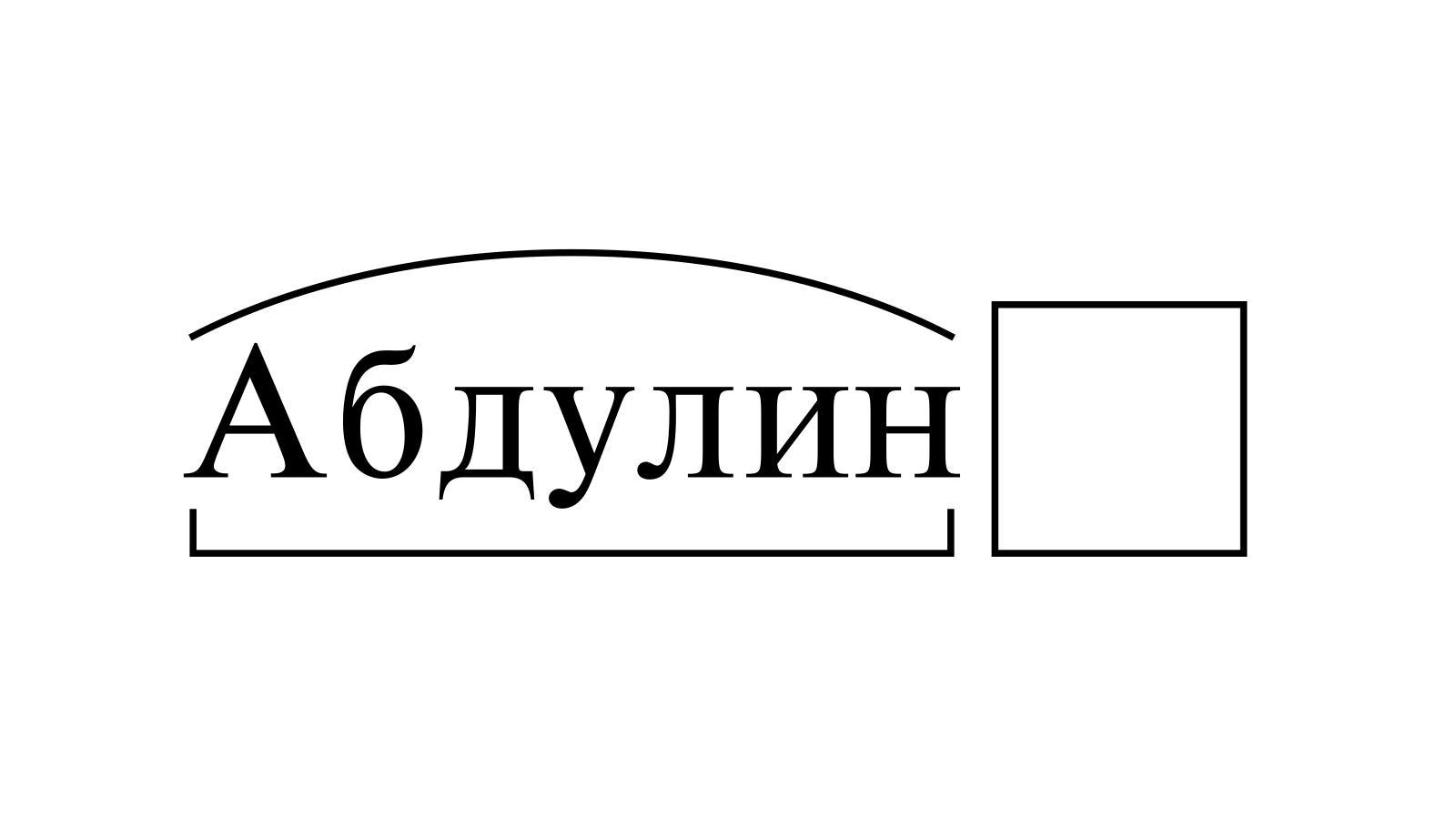 Разбор слова «Абдулин» по составу
