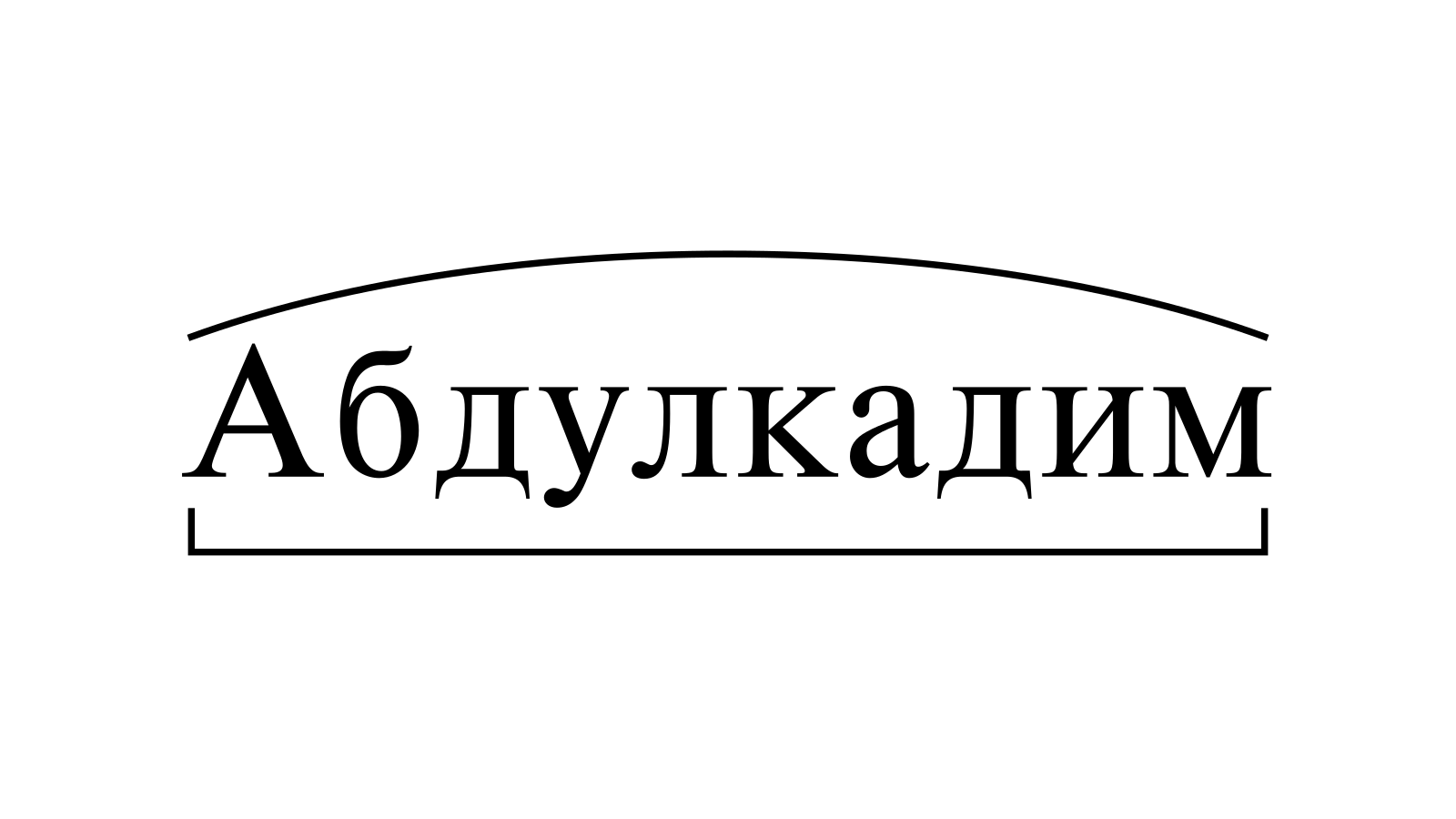 Разбор слова «Абдулкадим» по составу