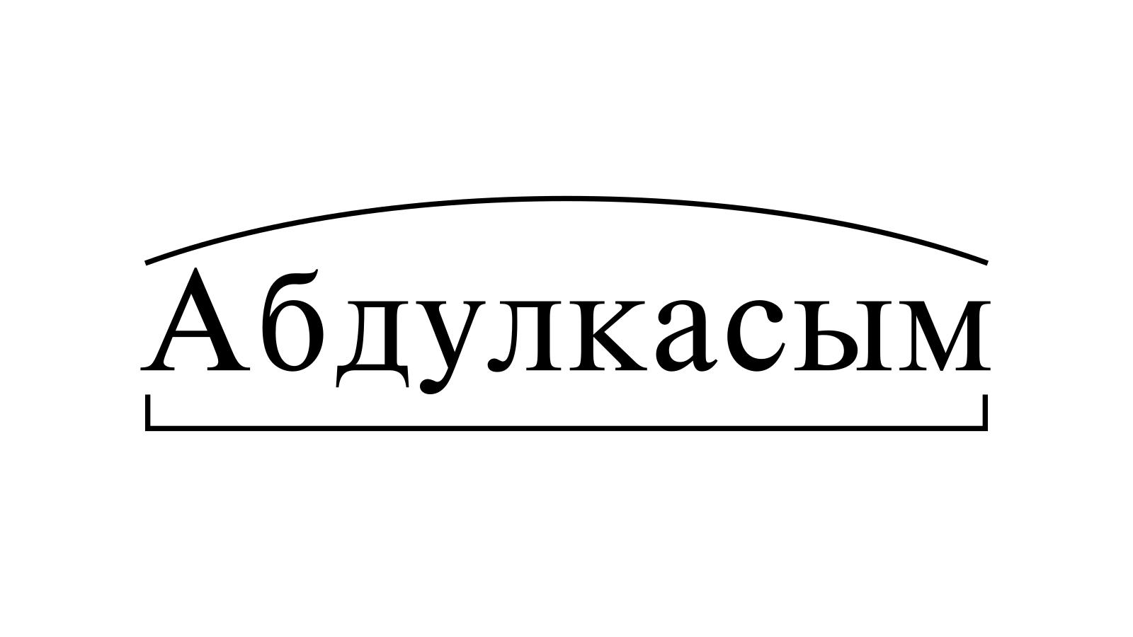 Разбор слова «Абдулкасым» по составу