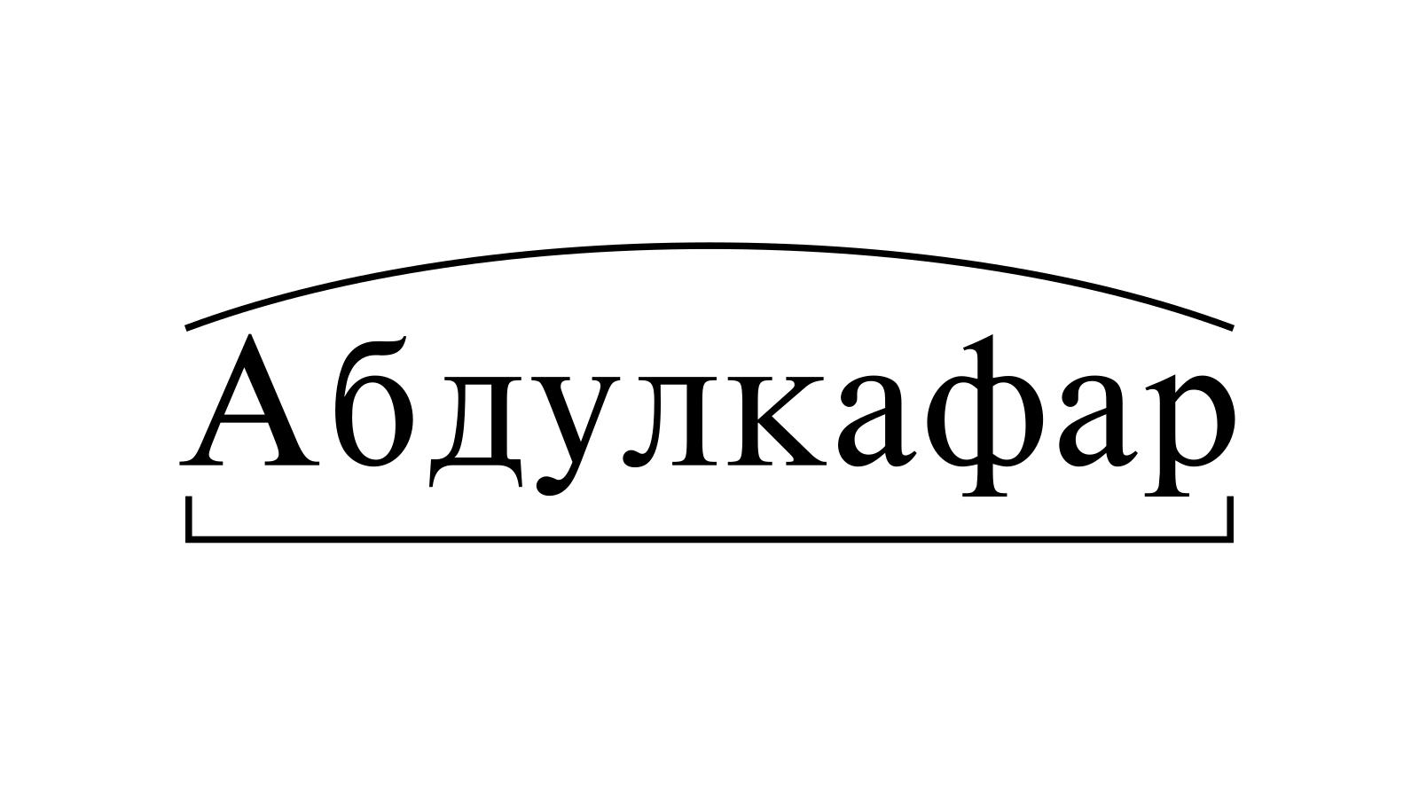 Разбор слова «Абдулкафар» по составу