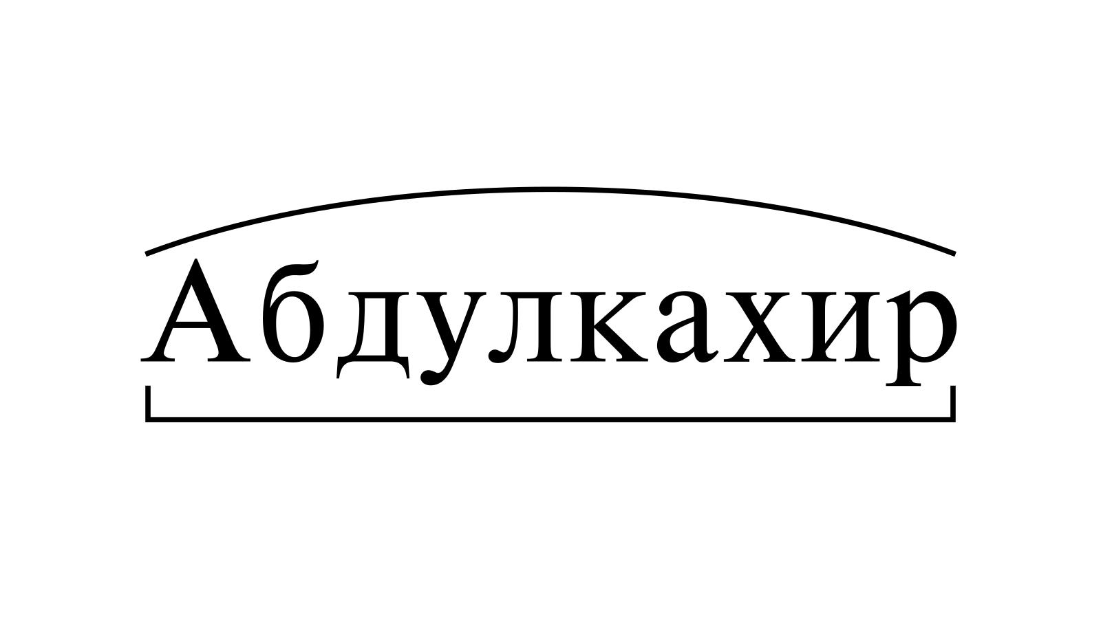 Разбор слова «Абдулкахир» по составу
