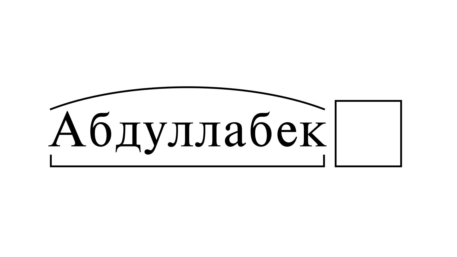 Разбор слова «Абдуллабек» по составу