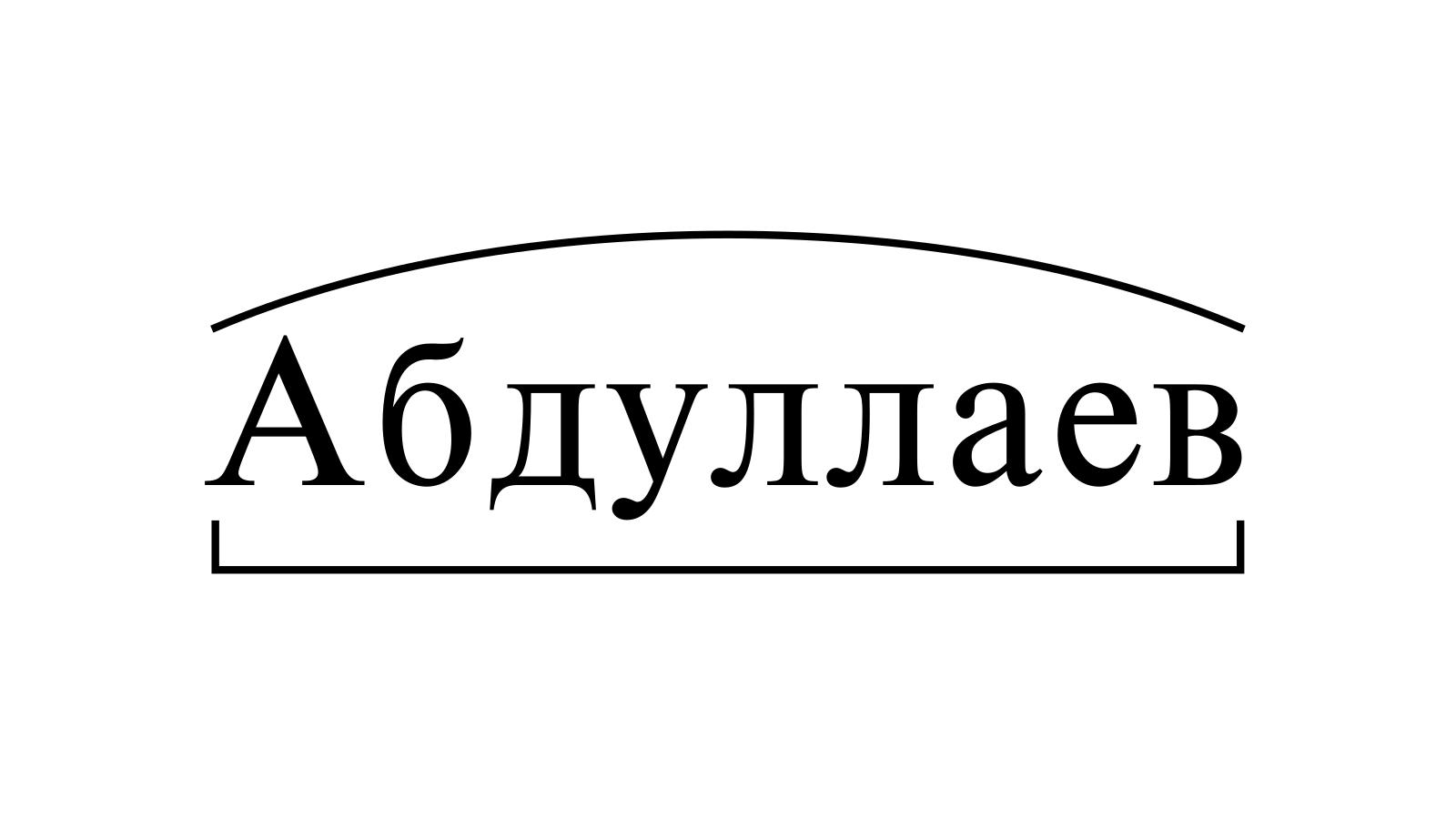 Разбор слова «Абдуллаев» по составу
