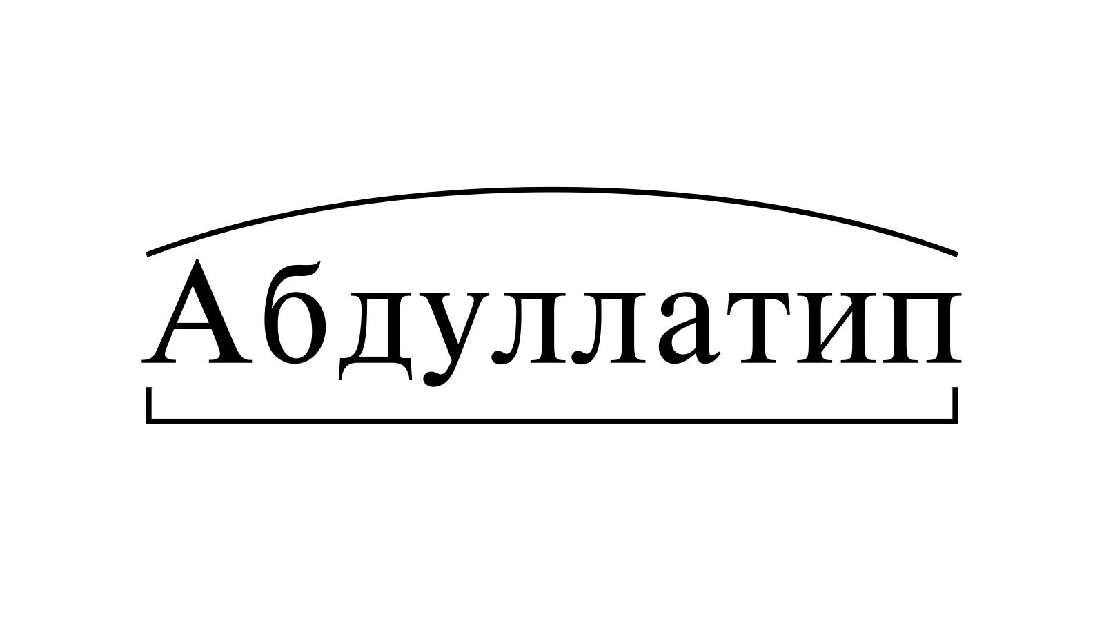 Разбор слова «Абдуллатип» по составу