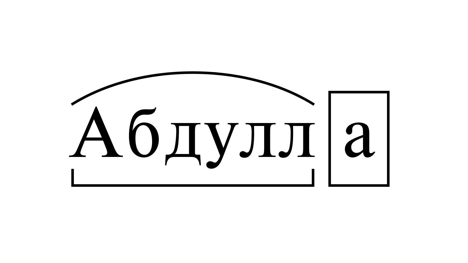 Разбор слова «Абдулла» по составу