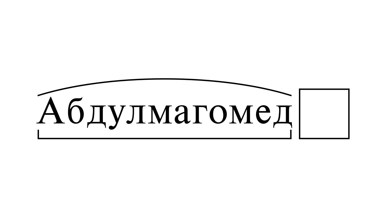 Разбор слова «Абдулмагомед» по составу