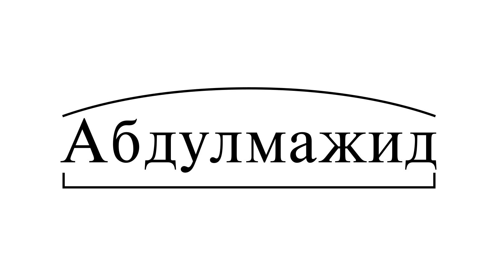 Разбор слова «Абдулмажид» по составу