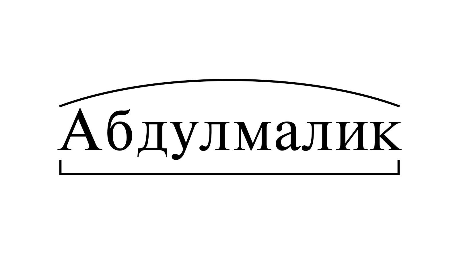 Разбор слова «Абдулмалик» по составу