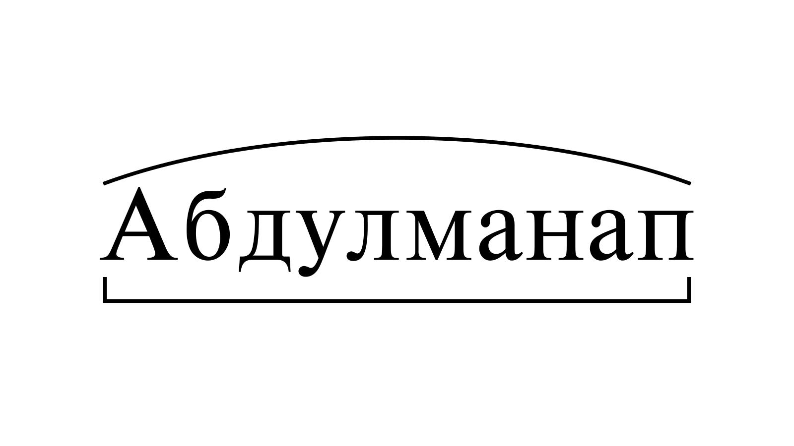 Разбор слова «Абдулманап» по составу