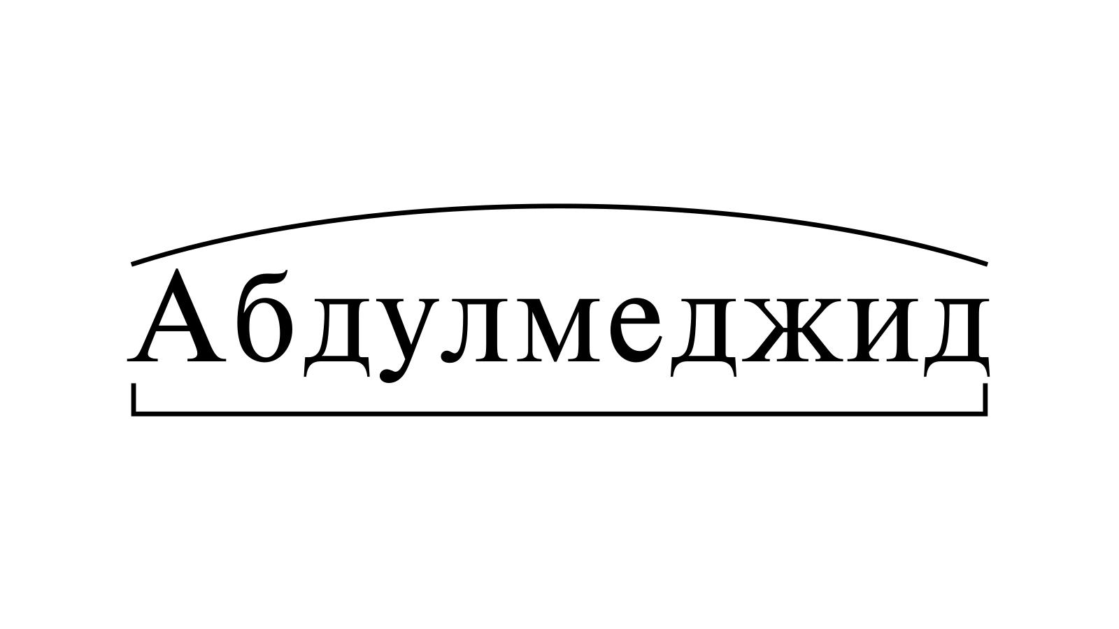 Разбор слова «Абдулмеджид» по составу