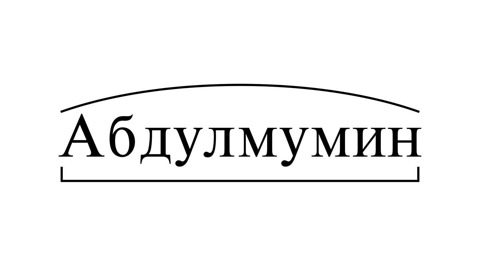Разбор слова «Абдулмумин» по составу