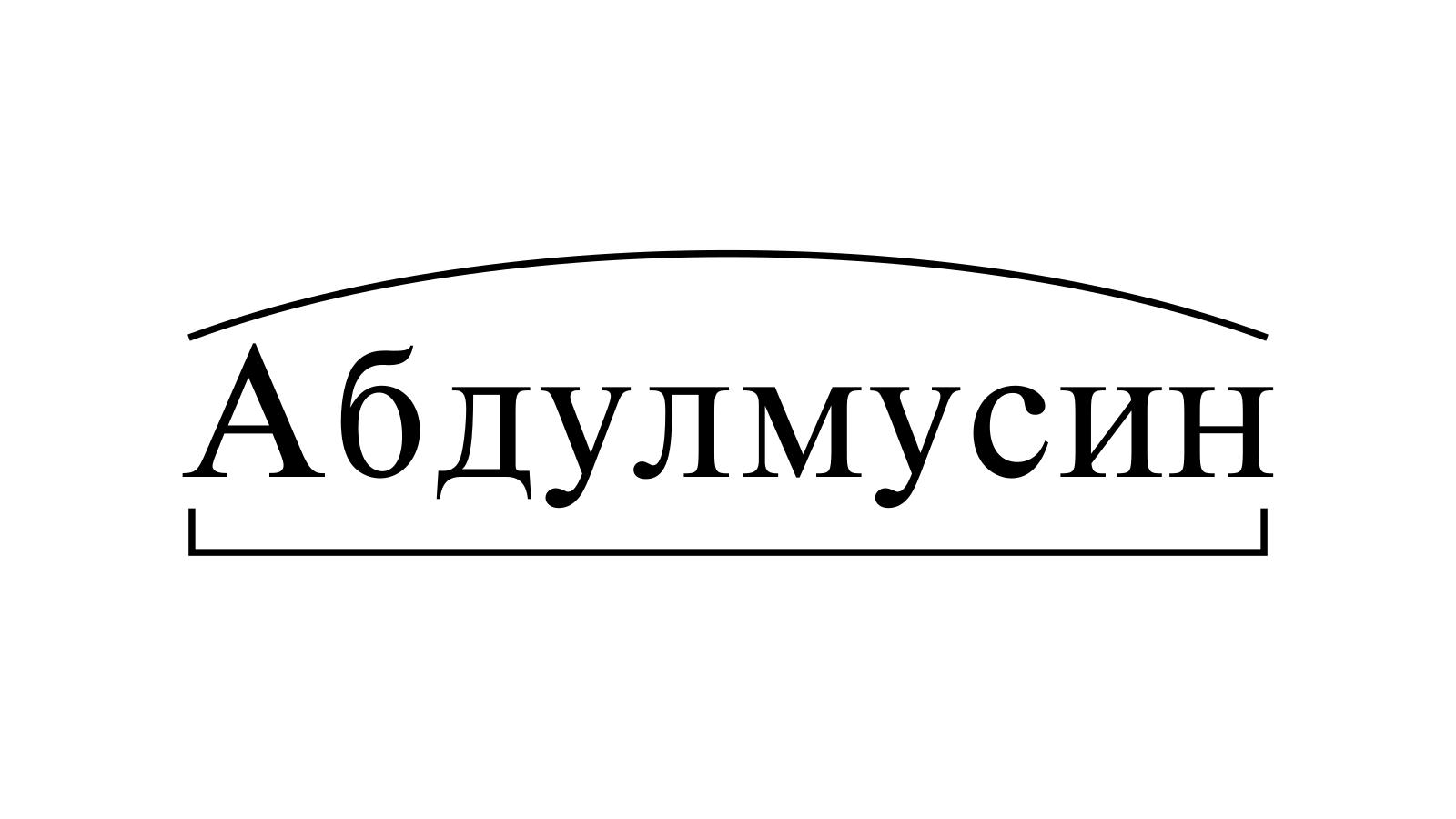 Разбор слова «Абдулмусин» по составу
