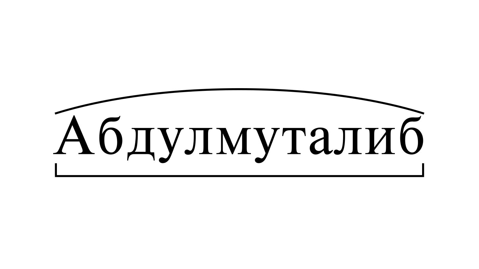 Разбор слова «Абдулмуталиб» по составу