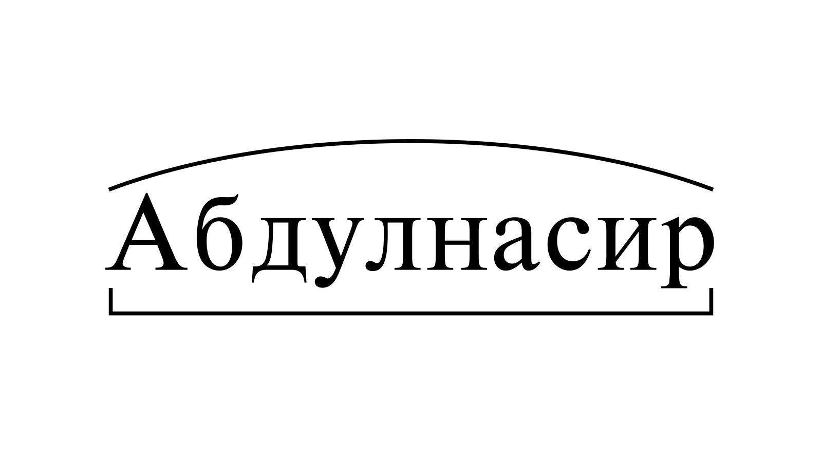 Разбор слова «Абдулнасир» по составу