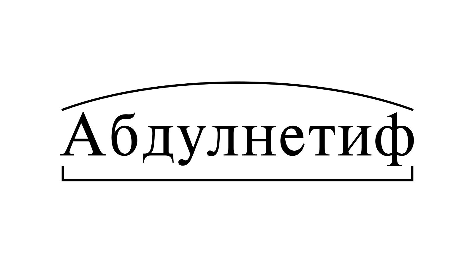 Разбор слова «Абдулнетиф» по составу