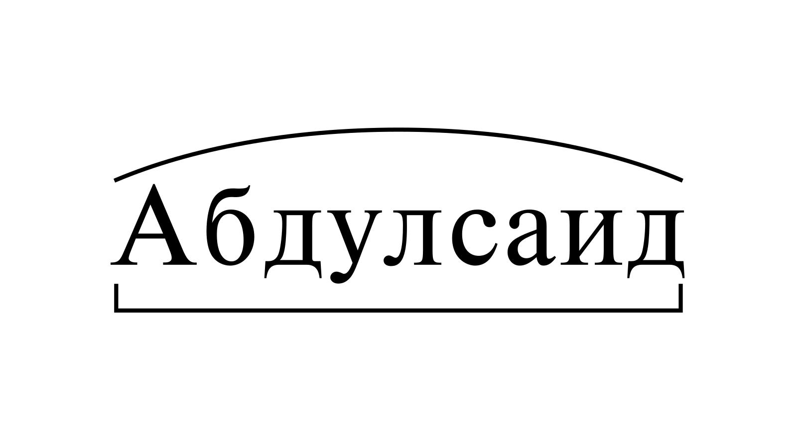 Разбор слова «Абдулсаид» по составу