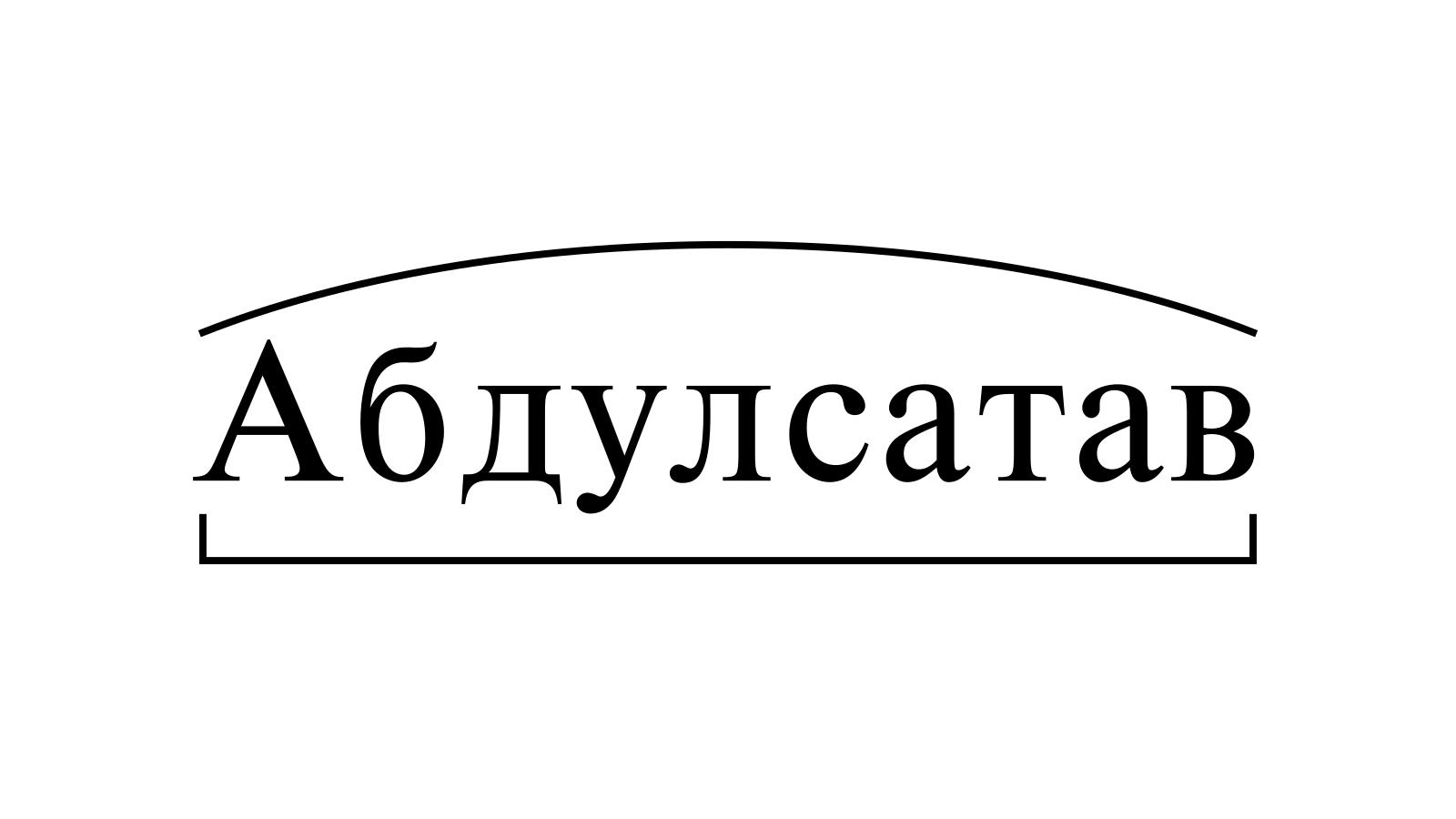 Разбор слова «Абдулсатав» по составу