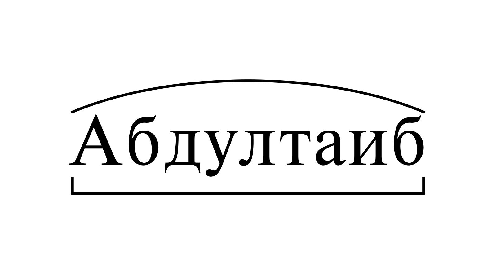 Разбор слова «Абдултаиб» по составу
