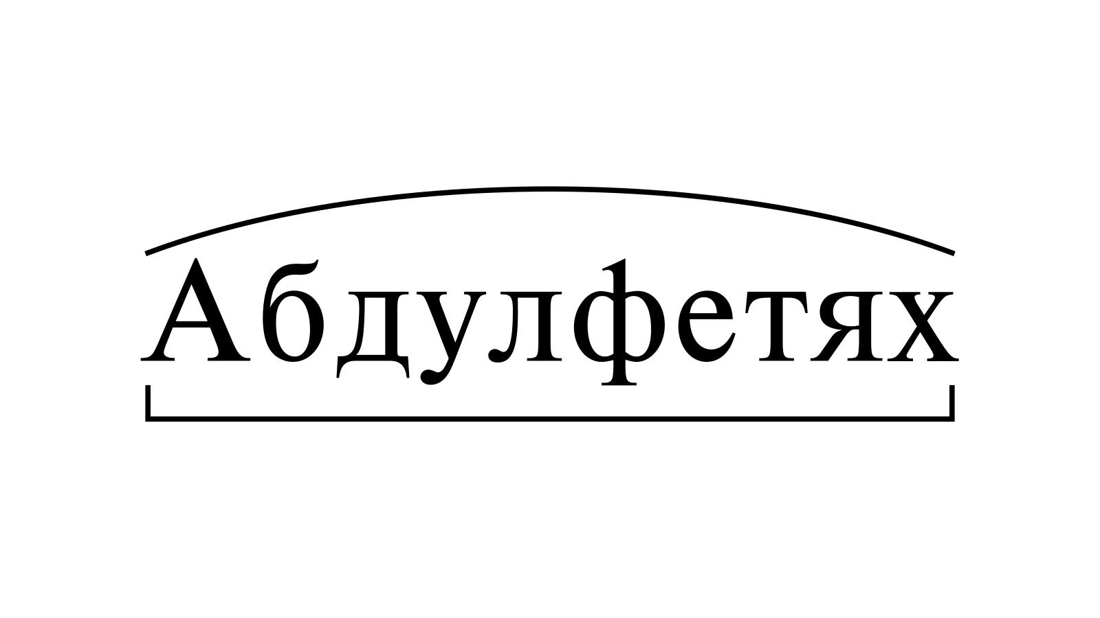 Разбор слова «Абдулфетях» по составу